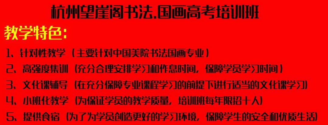 杭州书法高考培训班教学特色