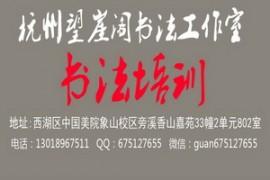 杭州望崖阁书法高考培训班2016-2017届年招生简章