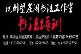 杭州一开画院:关攀登山水、临摹、写生、创作研修班(第二期招生简章)