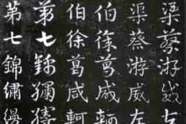 """书法有法:26.""""章草""""是书法演变的句号"""