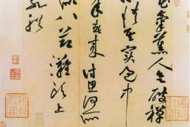 """书法有法:33.""""屋漏痕""""、""""坼壁之路""""、""""折钗股""""、""""锥画沙""""、""""印印泥""""解密"""