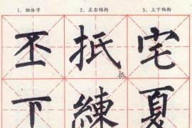 柳公权玄秘塔碑神策军碑楷书习字教范:第三章 结构形式