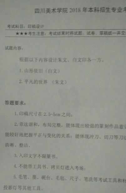 2018年四川美术学院书法学专业考题