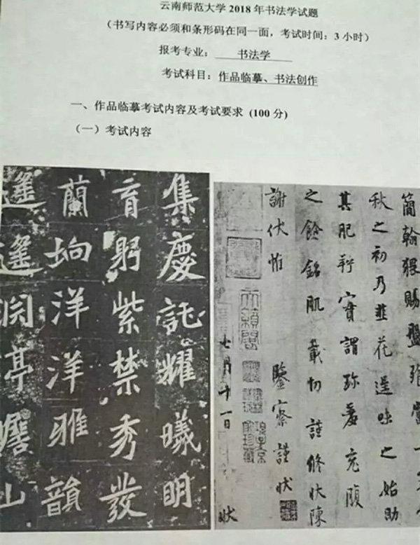2018云南师范大学书法类专业考题