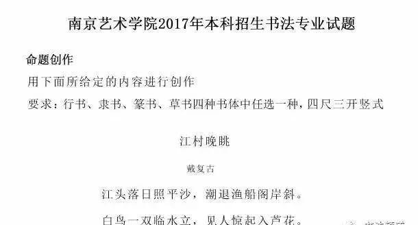 2017年全国书法高考招生试题原卷