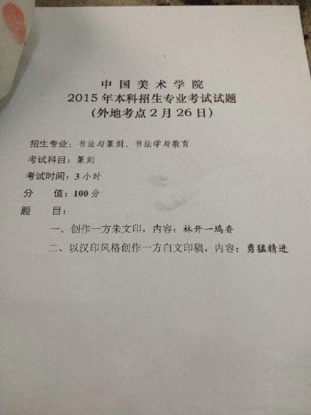 中国美术学院2015年书法类专业校考考试题目