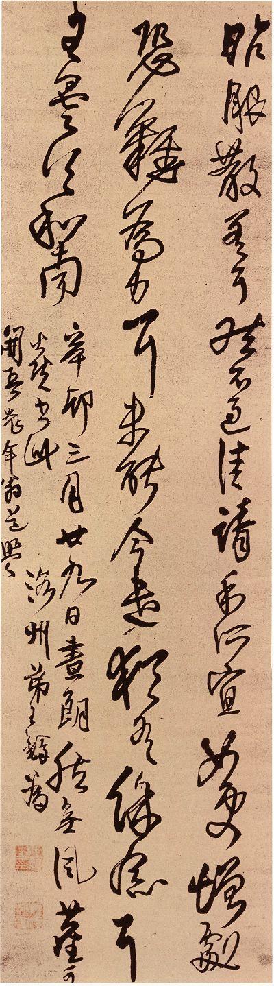 王铎《临王昙首昨服散帖》 (五十五岁作) 1651年